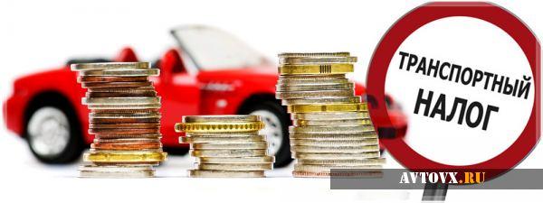Нет ничего критичного в том, чтобы самостоятельно рассчитать налог на авто