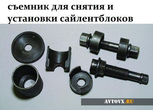 Замена сайлентблоков ВАЗ 2106