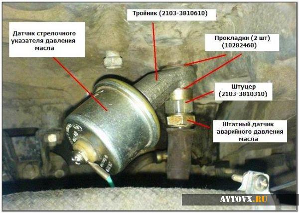 Датчик давления масла схема ВАЗ 2110