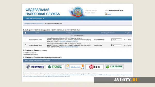 Примеры оформления оплаты через Интернет ресурсы