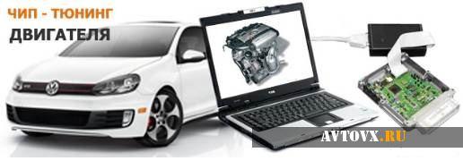 Чипирование и тюнинг автомобильных двигателей
