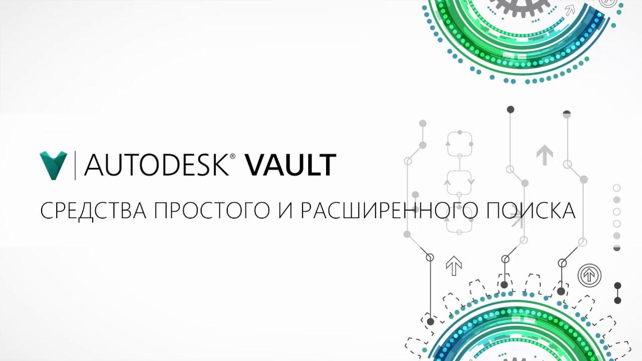 Технические возможности AUTODESK VAULT