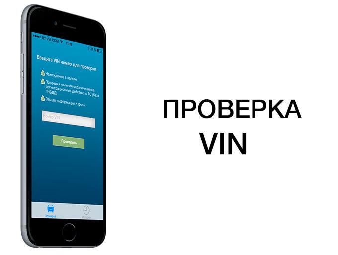 Проверка VIN фото