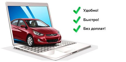 Преимущества страхования авто онлайн фото