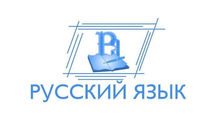 Правила русского языка фото